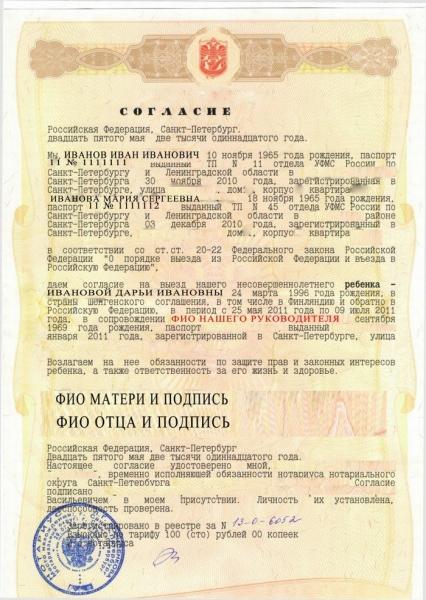 razreshenie i doverennost na vyvoz rebenka v kazahstan 44c19e5
