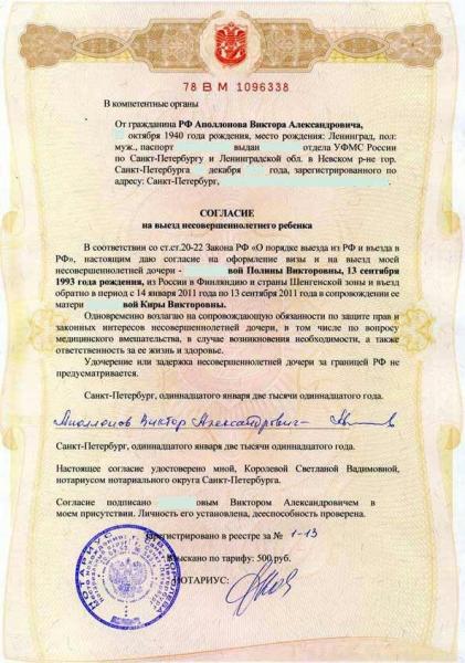 razreshenie i doverennost na vyvoz rebenka za granicu ukrainy v 2018 godu b9243c0