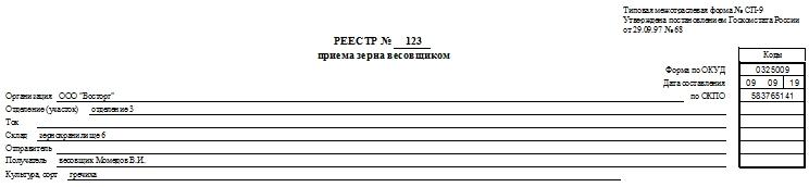 reestr priema zerna vesovshhikom obrazec i blank 2018 goda bf17aa8