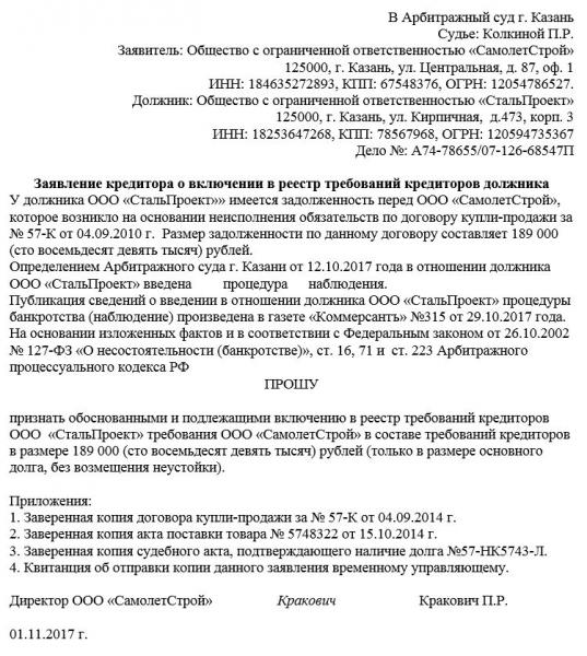 reestr trebovanij kreditorov vstuplenie trebovanija sroki 1ea98c2