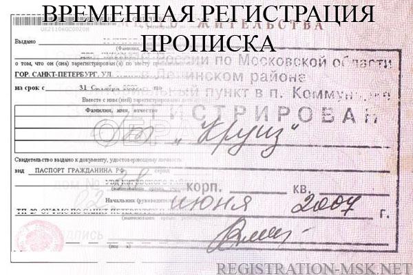 registracija i propiska 05b93bf
