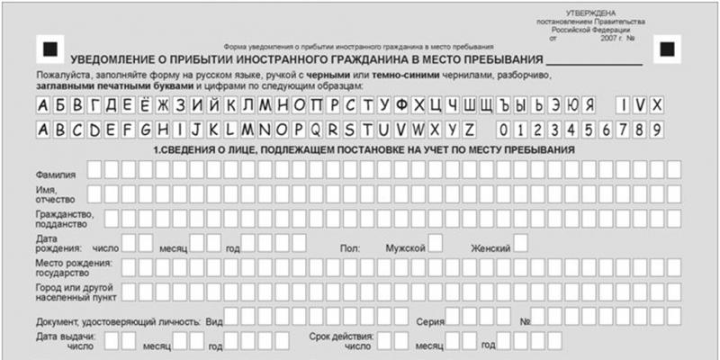 registracija rossijan i drugih inostrannyh grazhdan v belarusi v 2018 godu 7766a2c