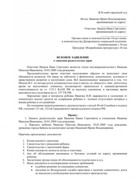 reshenie suda o lishenii roditelskih prav otca ili materi e57f980