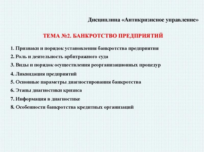 sanacija predprijatija plan upravlenie sposoby 186f864