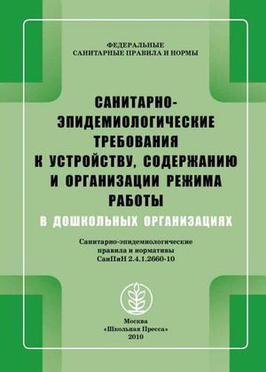 sanitarnye normy i pravila dlja zhilyh pomeshhenij 29c6262