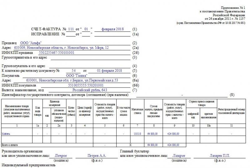schet faktura na avans trebovanija k zapolneniju obrazec 0b08bc0