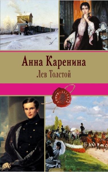 serezha karenin v romane anna karenina opisanie v citatah bd89a9c