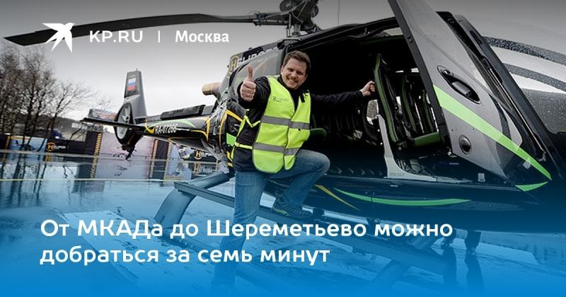 servis aerotaksi v moskve i drugih gorodah rossii ceny i formirovanie stoimosti zakaza na oficialnom sajte 4812682