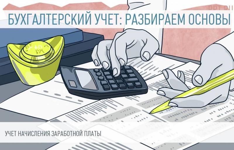sinteticheskij i analiticheskij uchet zarabotnoj platy v 2018 godu fa2048f