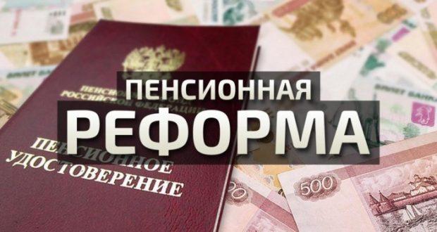 sistema individualnogo pensionnogo kapitala novaja reforma pensii s 2019 goda v rossii vse o pensii 2c74ad2