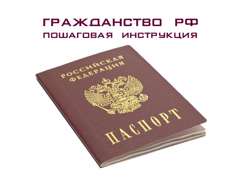 smena ukrainskogo belorusskogo i kazahstanskogo grazhdanstva na rossijskoe v 2018 godu dc9bbee
