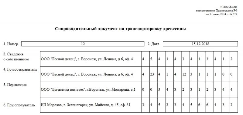 soprovoditelnyj dokument na transportirovku drevesiny obrazec 2018 goda 77b0c44
