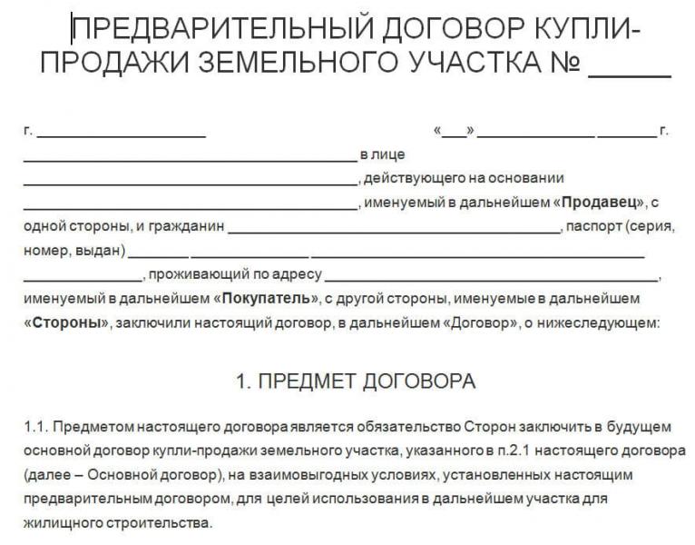 sostavlenie i rastorzhenie dogovora predvaritelnoj kupli prodazhi zemelnogo uchastka ac43011