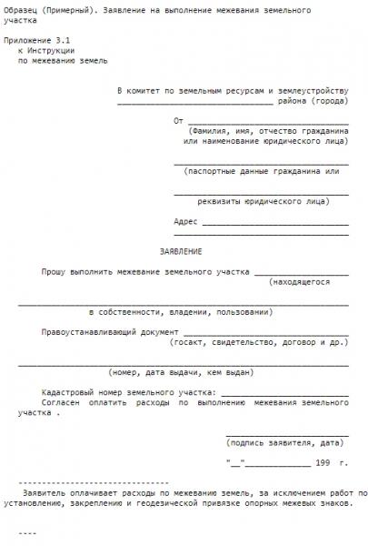 sostavlenie mezhevogo akta dogovora mezhevanija zajavlenija na mezhevanie i iskovogo zajavlenija 1871396