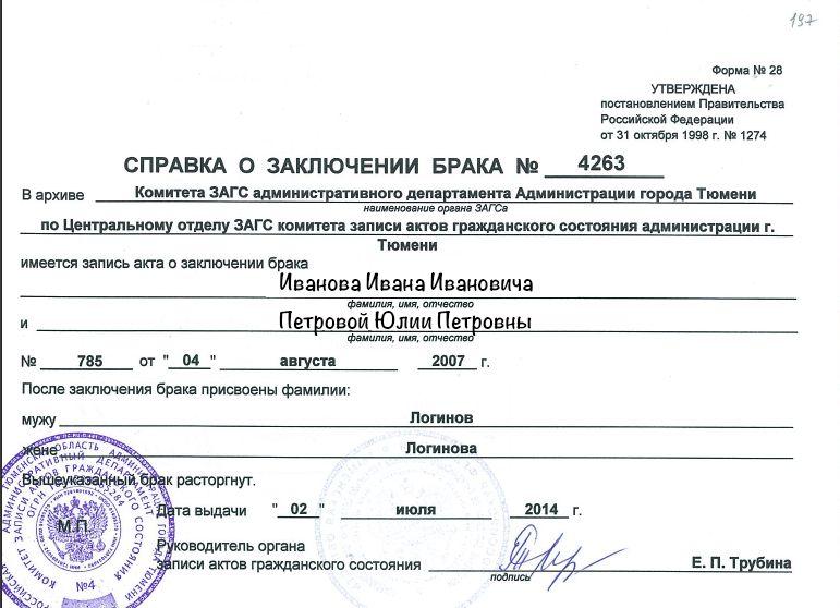 spravka iz zagsa o registracii braka 56ceb0e