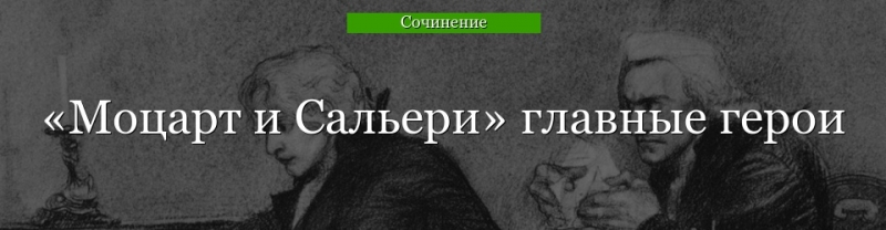 sravnitelnaja harakteristika mocarta i saleri v tragedii pushkina tablicy s citatami analiz obrazov 99b548f