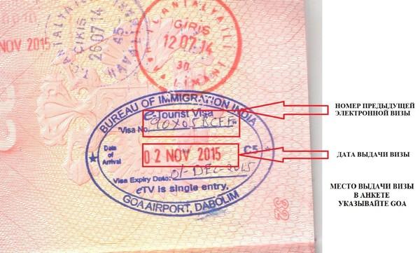 srochnaja viza v indiju za 1 2 dnja oformlenie elektronnogo razreshenija e7a9678