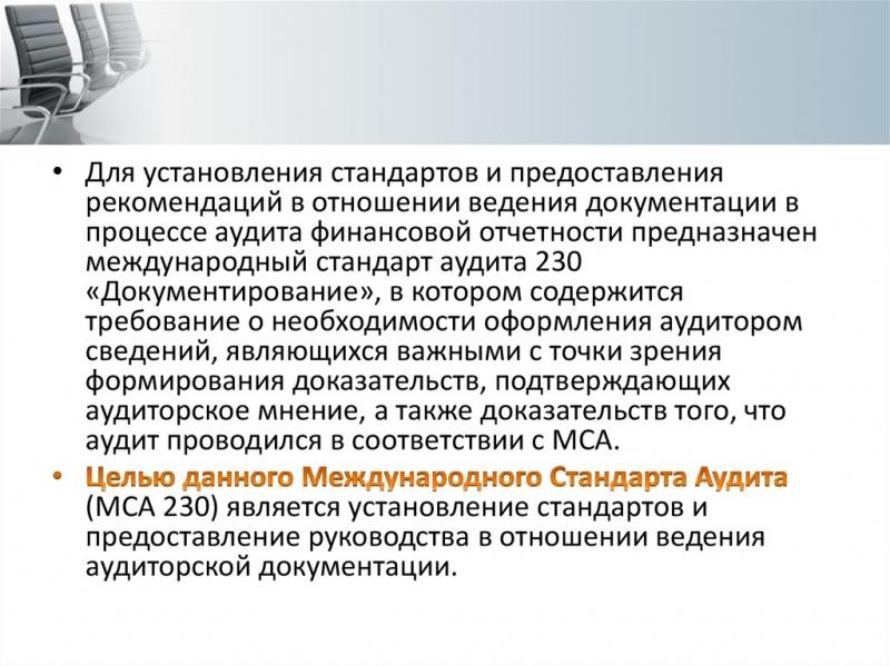 standart i organizacija dokumentirovanija audita a2368b8