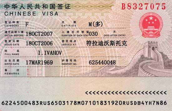 stoimost vizy v kitaj dlja rossijan oformlenie turisticheskih i rabochih razreshenij 513976f