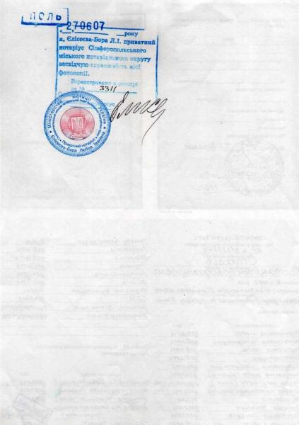 stoimost zaverenija kopii svidetelstva o rozhdenii u notariusa 11e1f20