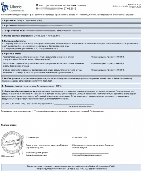strahovka dlja poluchenija vizy v estoniju e40fc6e