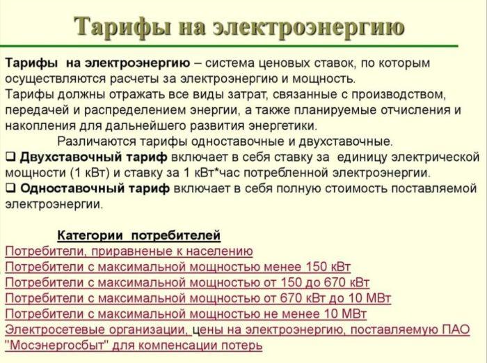 tarify na elektroenergiju v selskoj mestnosti 9a10c1d