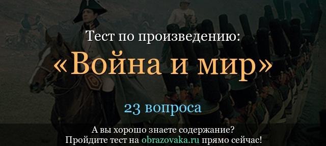 test po romanu vojna i mir tolstogo voprosy i otvety viktorina bc35a7f