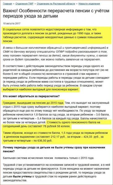uchet trudovogo stazha rabotajushhego pensionera doplata s 1 avgusta i pereraschet strahovoj pensii pri prodolzhenii raboty vse o pensii 8122067