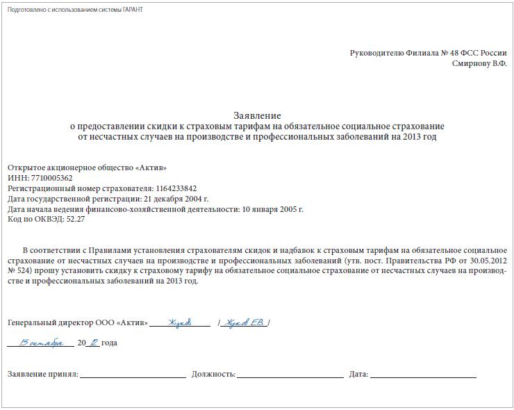 uslovija poluchenija skidki na vznosy za travmatizm 96a656d