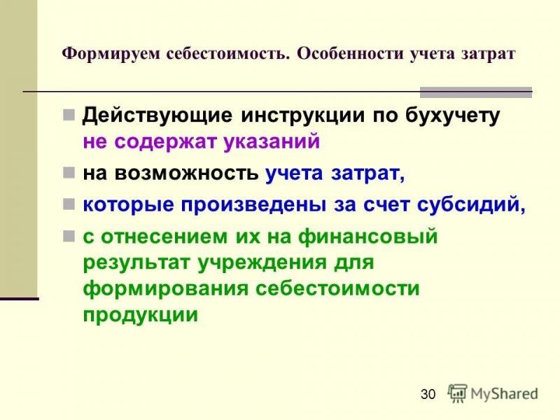 utochnen uchet ozhidaemyh dohodov ot pretenzij dlja gosuchrezhdenij b14909c