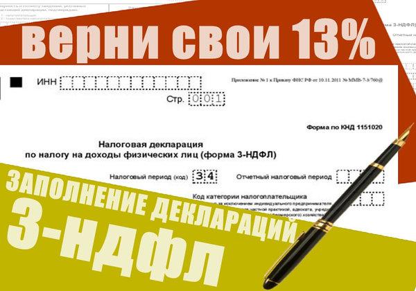 v kakih sluchajah u nalogoplatelshhika voznikaet dohod i neobhodimost podachi deklaracii po forme 3 ndfl a822d2d