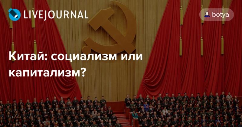 v kitae sejchas kommunizm ili socializm fce7da0