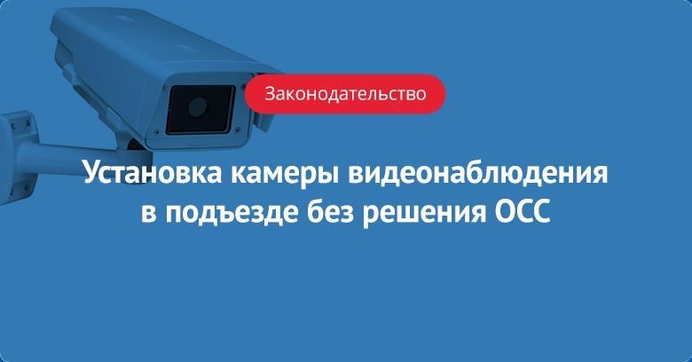 videonabljudenie v podezde zakon i pravila ustanovki dcfa9ff