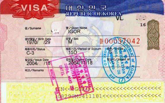 viza v posolstve juzhnoj korei spisok dokumentov oformlenie i poluchenie 35f4325