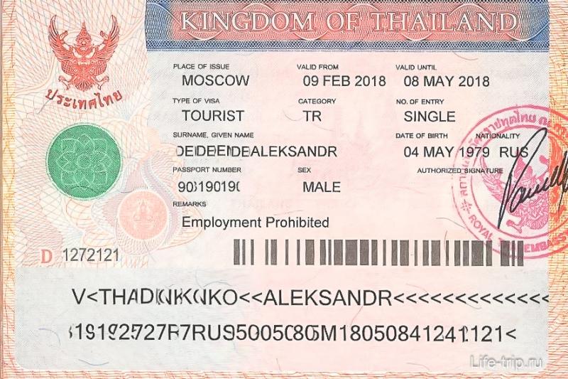 viza v tailand dlja grazhdan kazahstana v 2018 godu nuzhna li ona 75e2633