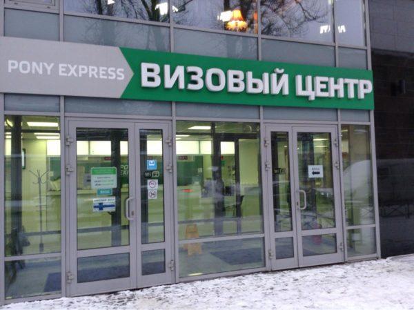 vizovyj centr slovakii v moskve i sankt peterburge 82530b8