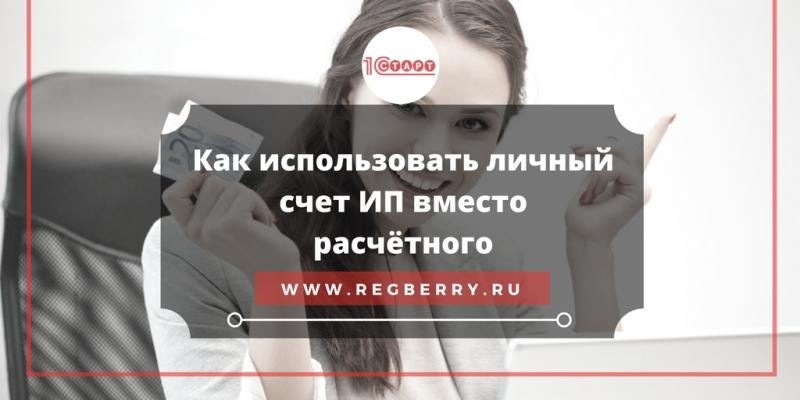 vozmozhnye riski perevoda deneg ip na lichnuju kartu b95708a