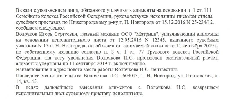 vozvrat ispolnitelnogo lista sudebnym pristavam pri uvolnenii obrazec soprovoditelnogo pisma 8ab4b15