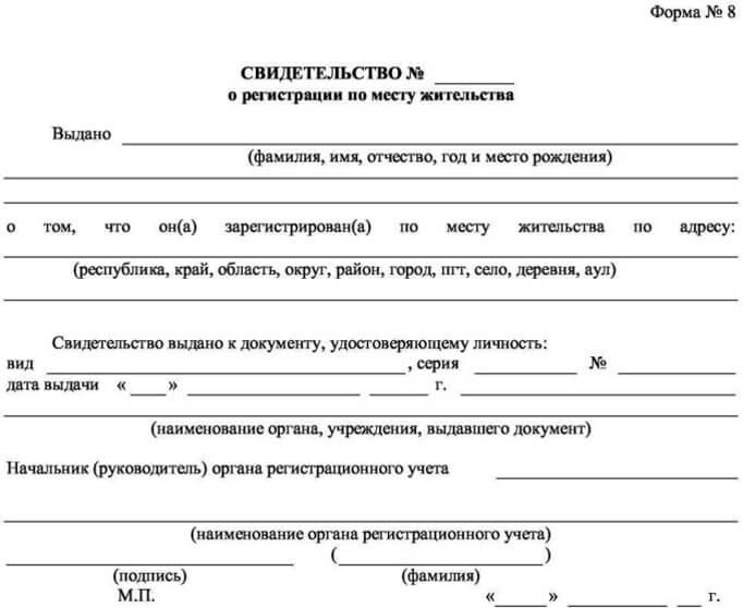 vremennaja registracija prebyvanija ukraincev v rossii v 2018 godu 46effcd
