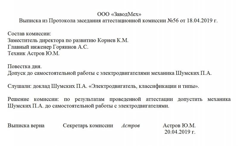 vypiska iz protokola zasedanija komissii obrazec i blank 2018 goda e59676b