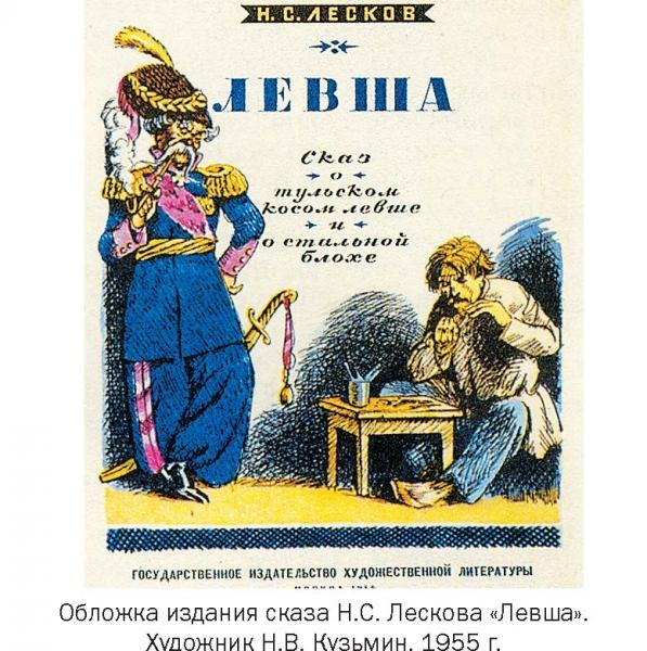 vyskazyvanija leskova o povesti levsha skaz o tulskom kosom levshe 639c57d