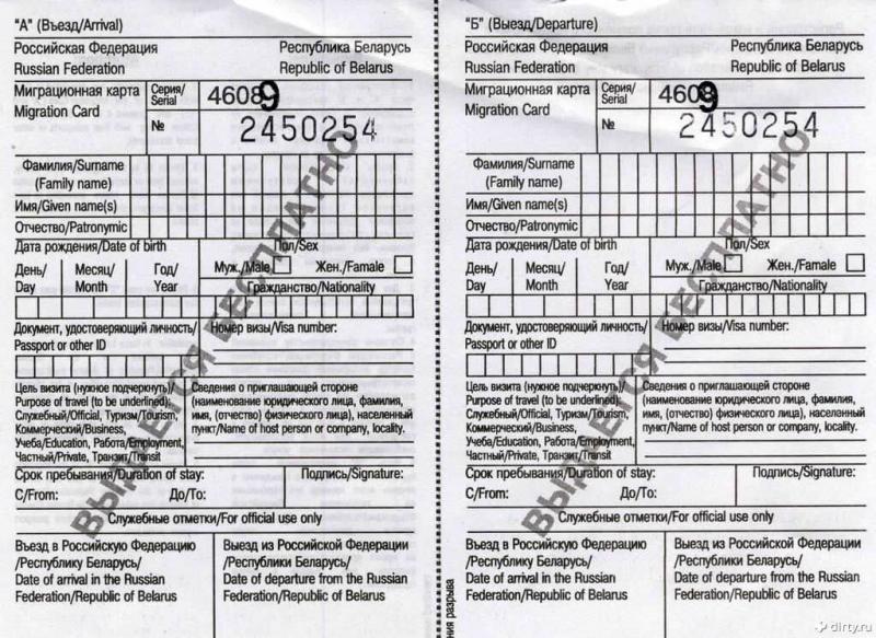 Продление временной регистрации иностранного гражданина, образец и бланк