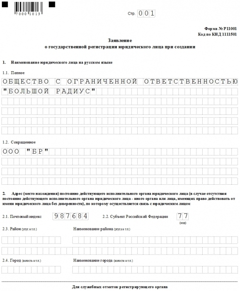zajavlenie o gosudarstvennoj registracii juridicheskogo lica pri sozdanii obrazec i blank 2018 goda a00e6db