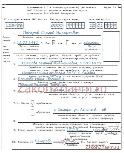 zamena pasporta posle zamuzhestva dokumenty pri smene familii pri registracii braka 182b3bb