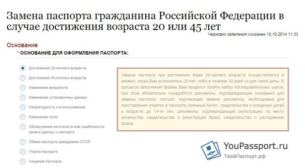 zamena pasporta v 20 i 45 let dokumenty chtoby zamenit pasport po vozrastu 3e27fc0