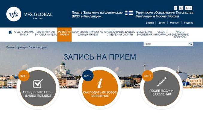 zapis na finskuju vizu v konsulstve etoj strany 1f39a6f