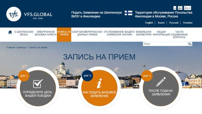 zapis v konsulstvo finljandii v sankt peterburge i moskve monitoring onlajn otslezhivanie ocheredi 58fe635
