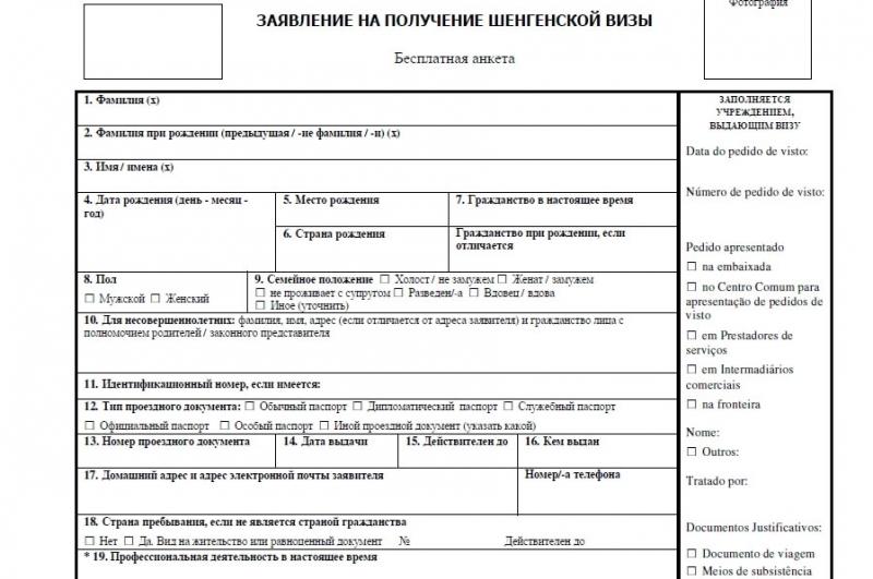 zapolnenie zajavlenija na zagranpasport ukrainy v 2018 godu obrazec zapolnenija blanka ankety 1dcb7ee
