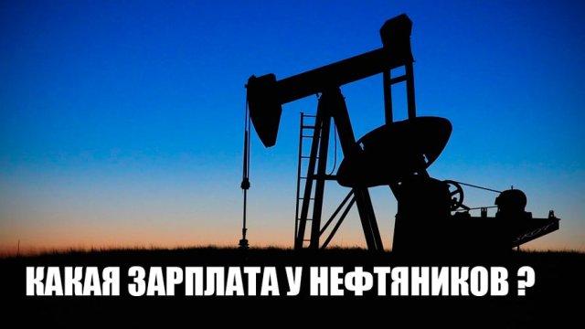 zarplata neftjanika v rossii v 2018 godu 346a7eb