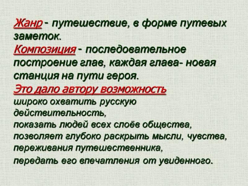 zhanr i kompozicija puteshestvija iz peterburga v moskvu radishheva d63c184